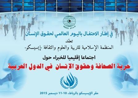 organisation islamischer staaten